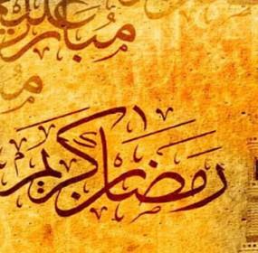 ramadan-mubarak-12