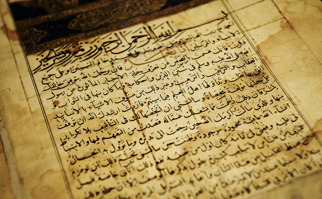 The Beautiful Names of the Qur'an